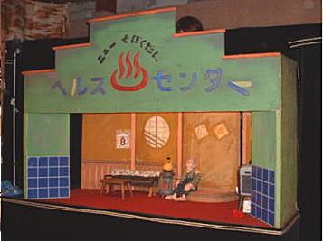 舞台(ニューそぼく谷ヘルスセンター)